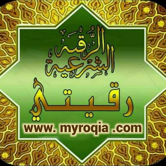 شعار موقع رقيتي للرقية الشرعية